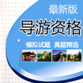 导游资格考试题库 2015最新版